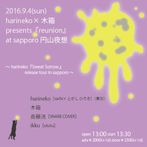 20160904_reunion