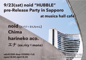 170923_hubble_sapporo